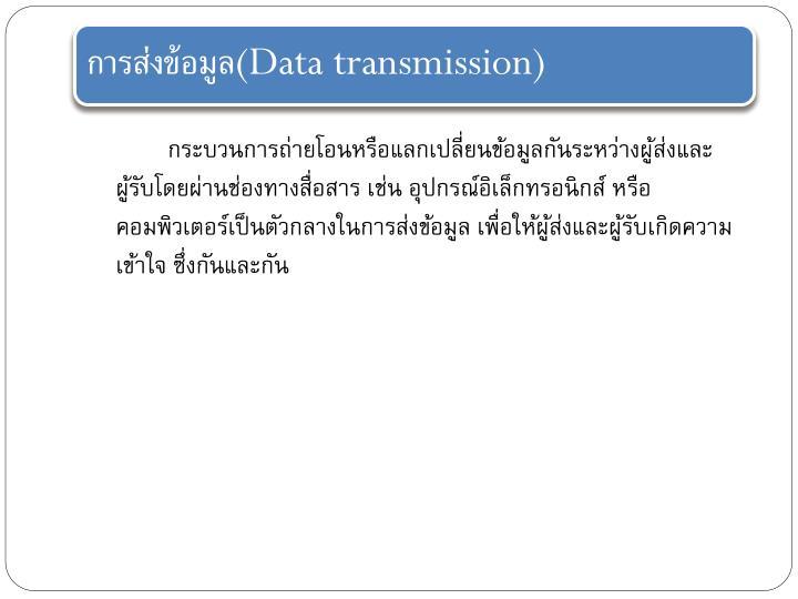 การส่งข้อมูล