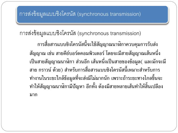 การส่งข้อมูลแบบซิงโครนัส (