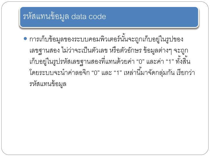 รหัสแทนข้อมูล