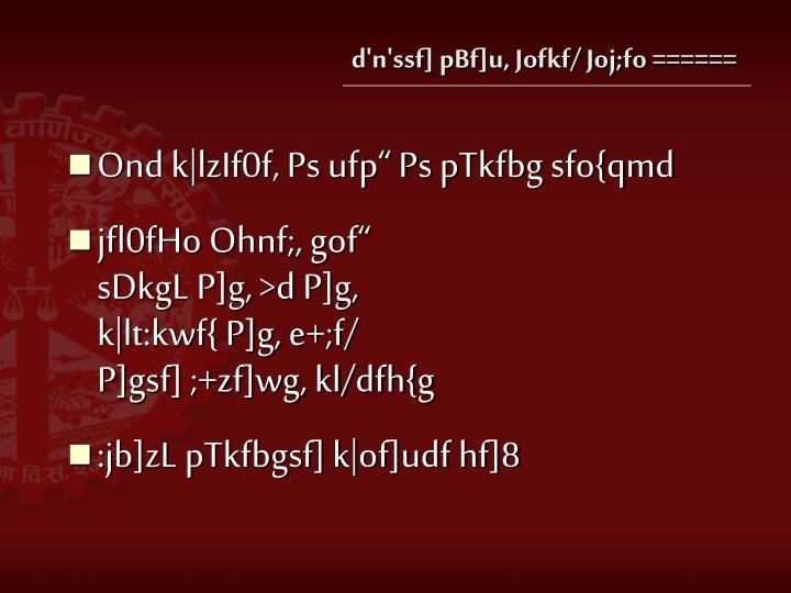 d'n'ssf] pBf]u, Jofkf/ Joj;fo ======