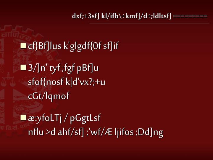 dxf;+3sf] kl/ifb\÷kmf]/d÷;ldltsf] =========
