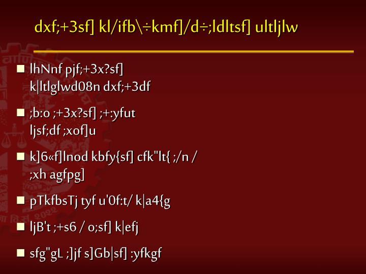 dxf;+3sf] kl/ifb\÷kmf]/d÷;ldltsf] ultljlw