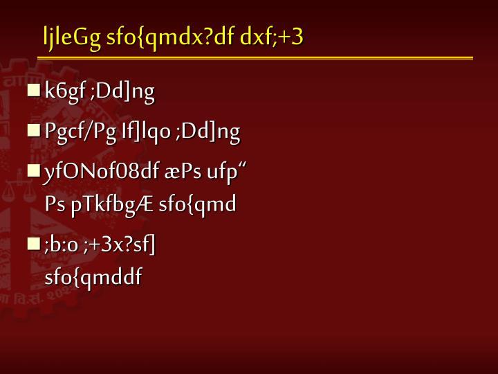 ljleGg sfo{qmdx?df dxf;+3