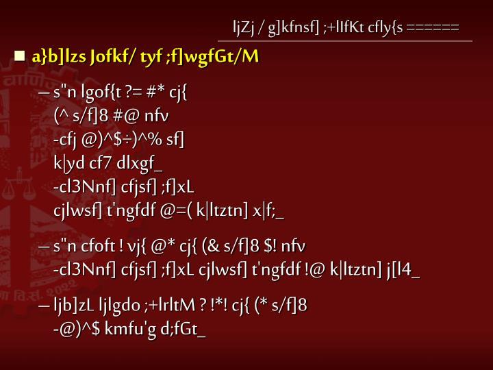 ljZj / g]kfnsf] ;+lIfKt cfly{s ======