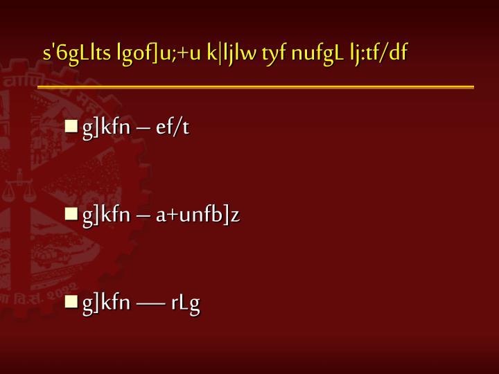 s'6gLlts lgof]u;+u k|ljlw tyf nufgL lj:tf/df