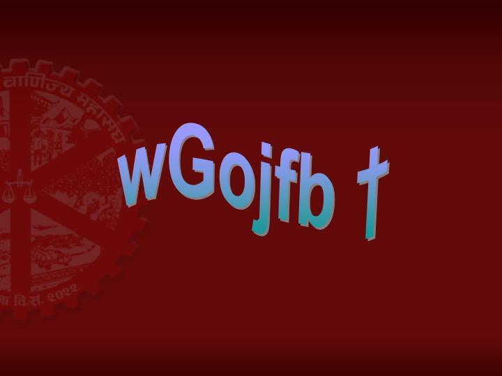 wGojfb †