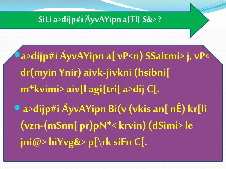 SiLi a>dijp#i ÄyvAYipn a[Tl[ S&> ?