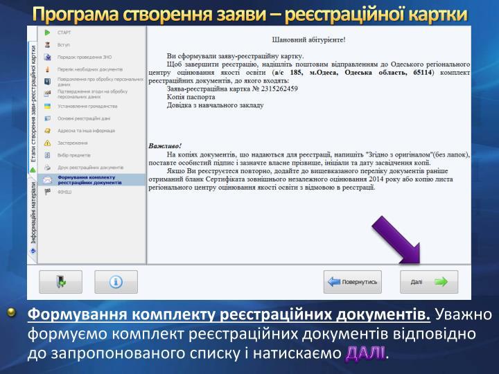 Програма створення заяви – реєстраційної картки