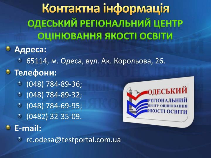 Контактна інформація