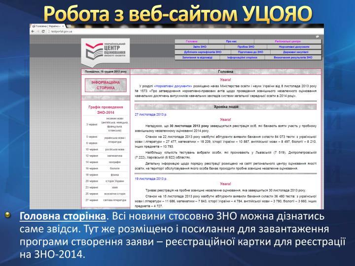 Робота з веб-сайтом УЦОЯО