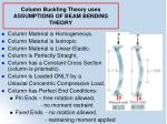 column buckling theory uses assumptions of beam bending theory1