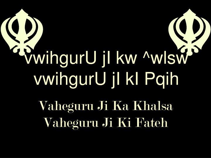 Vaheguru Ji Ka Khalsa