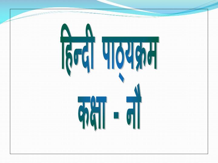 हिन्दी पाठ्यक्रम