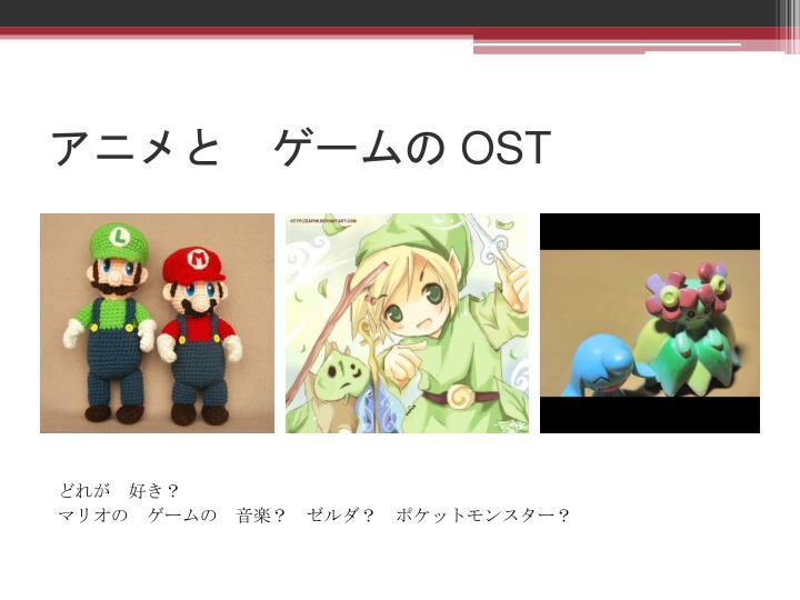 アニメと ゲームの