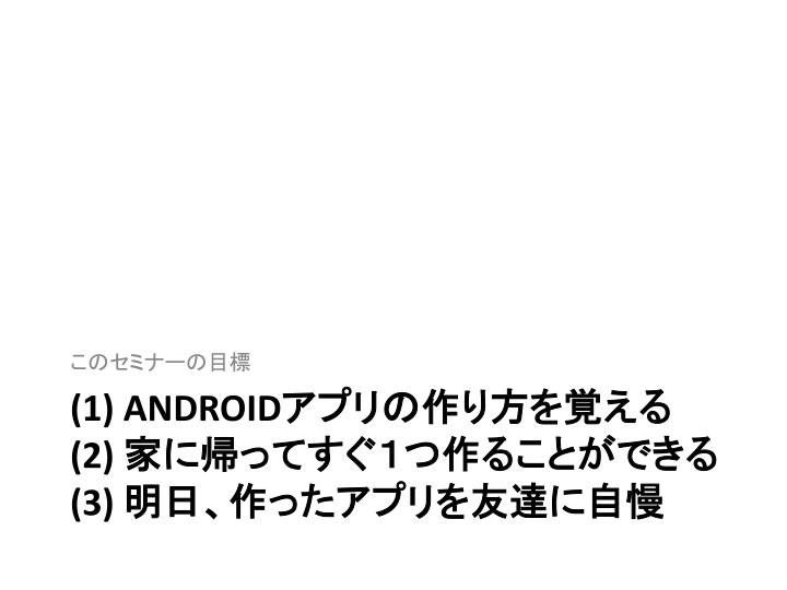 1 android 2 3