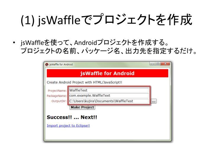 (1) jsWaffle