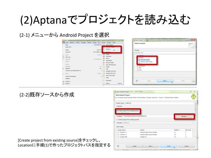 (2)Aptana