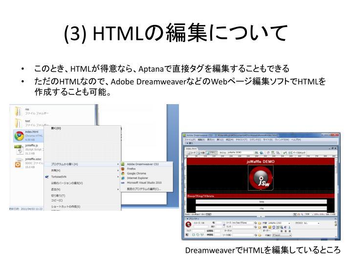 (3) HTML
