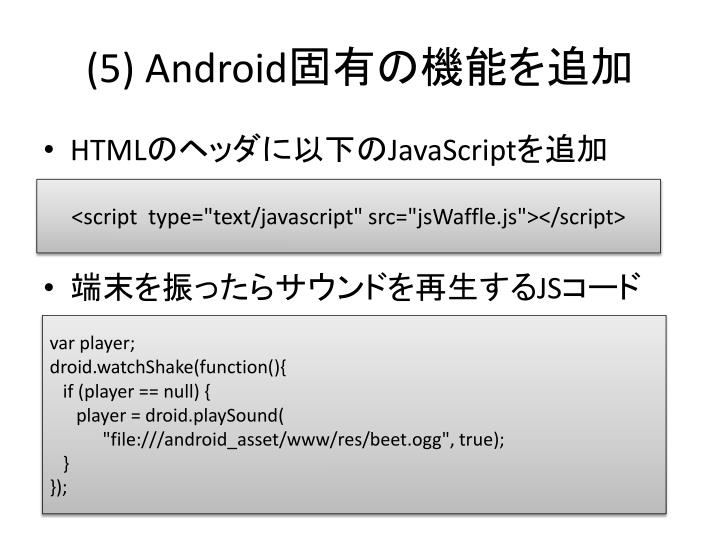 (5) Android