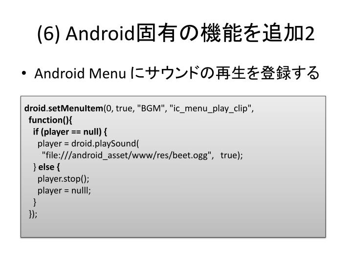 (6) Android