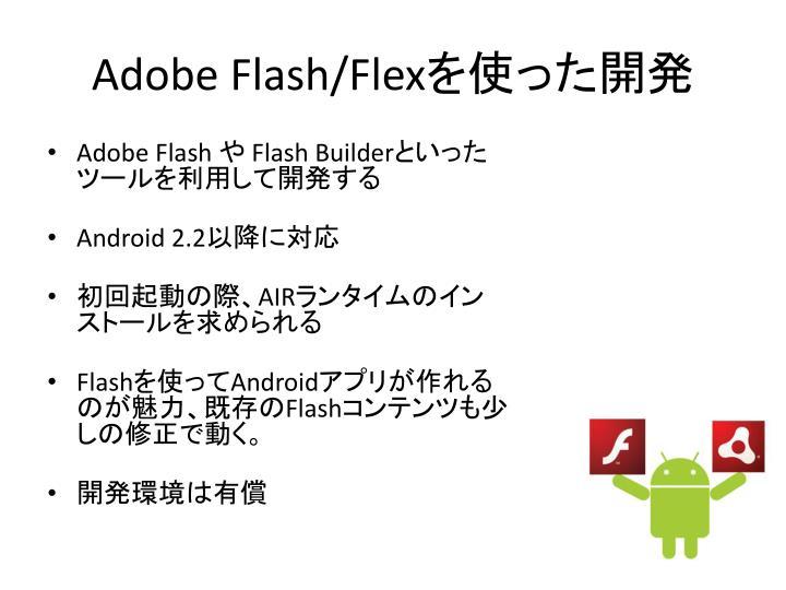 Adobe Flash/Flex