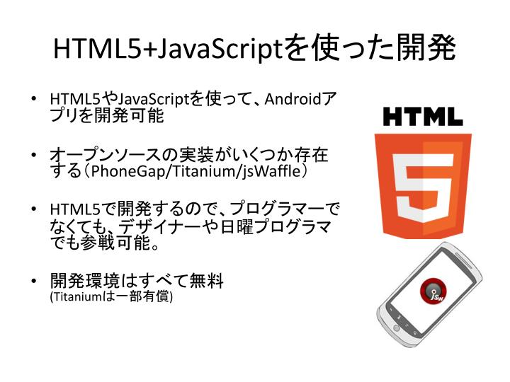 HTML5+JavaScript