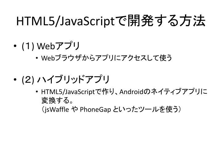 HTML5/JavaScript