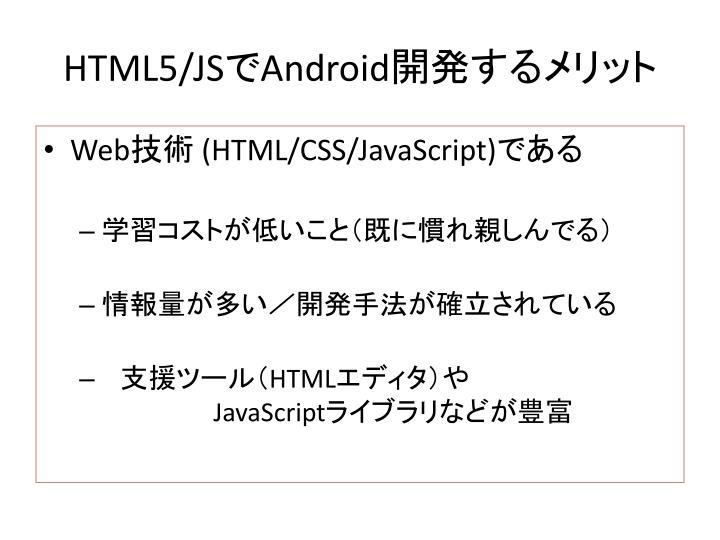 HTML5/JS