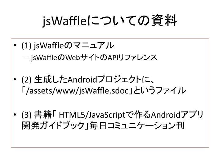 jsWaffle