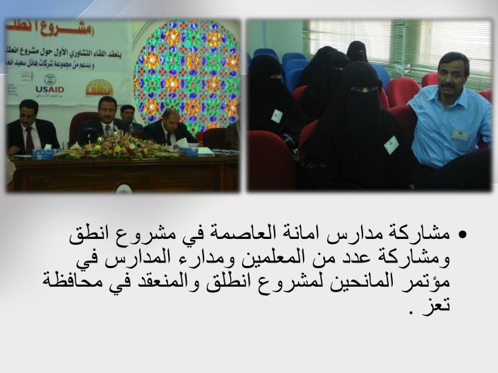 مشاركة مدارس امانة العاصمة في مشروع انطق ومشاركة عدد من المعلمين