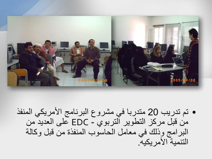 تم تدريب 20 متدربا في مشروع البرنامج الأمريكي المنفذ من قبل مركز التطوير