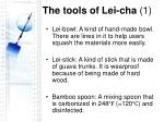 the tools of lei cha 1