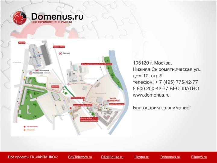 105120 г. Москва