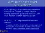 why do we have effort certification