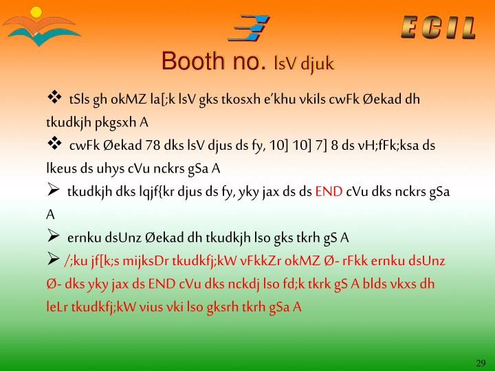 Booth no.