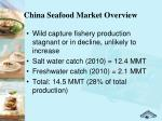 china seafood market overview2
