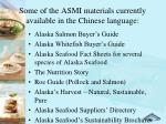some of the asmi materials currently available in the chinese language