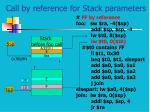 call by reference for stack parameters