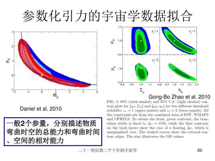 参数化引力的宇宙学数据拟合