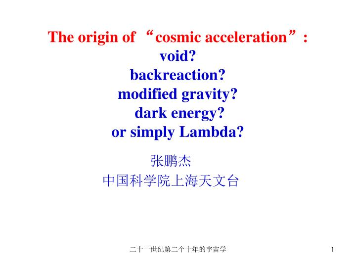 The origin of cosmic acceleration void backreaction modified gravity dark energy or simply lambda