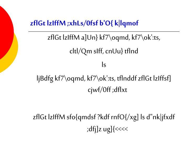 zflGt lzIffM ;xhLs/0fsf b'O{ k|lqmof