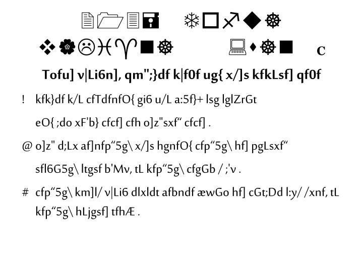 213= Tofu] v|Li^n]  :s]n