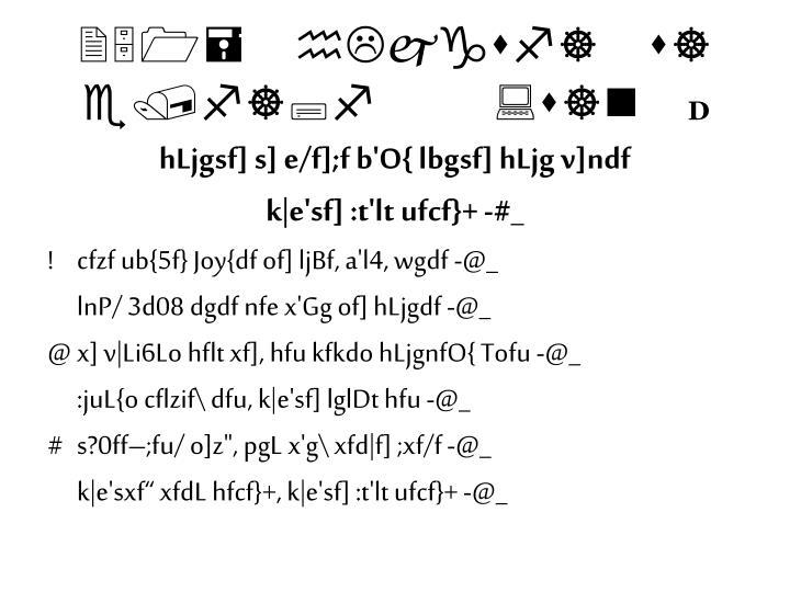 251= hLjgsf] s] e/f];f  :s]n
