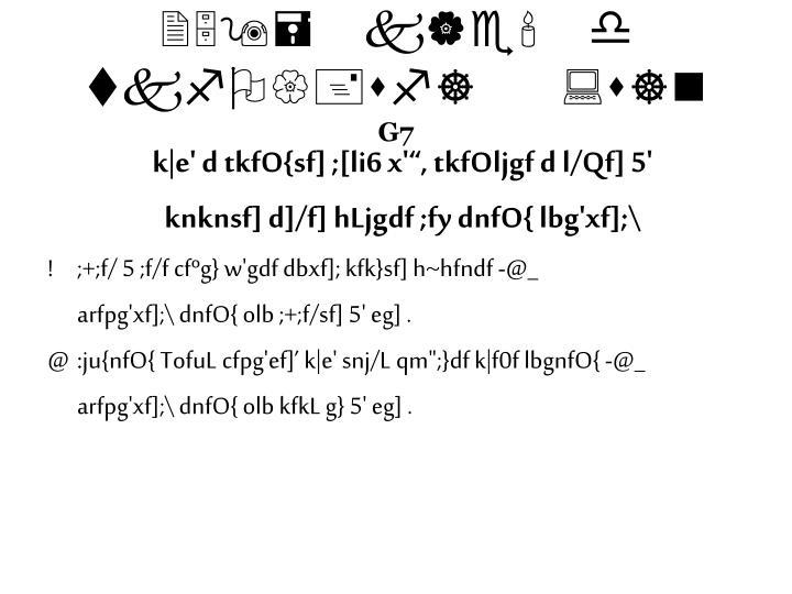 259= k|e' d tkfO{+sf]:s]n