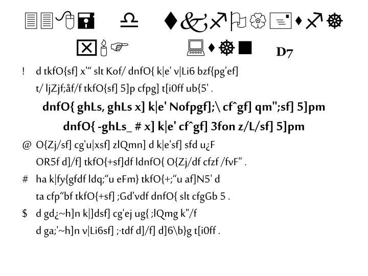 338= d tkfO{+sf] x'F:s]n