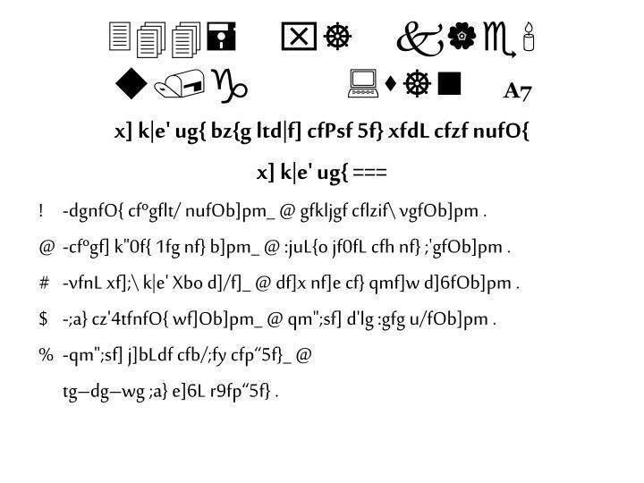 344= x] k|e' u/g :s]n