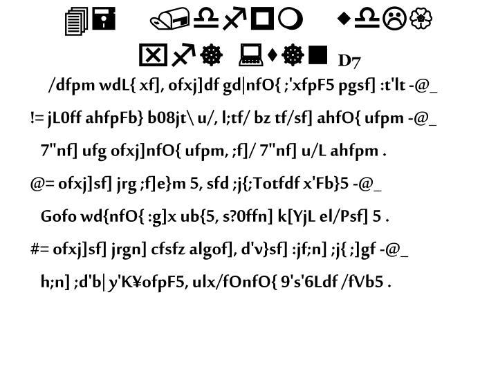 4= /dfpm wdL{ xf]:s]n
