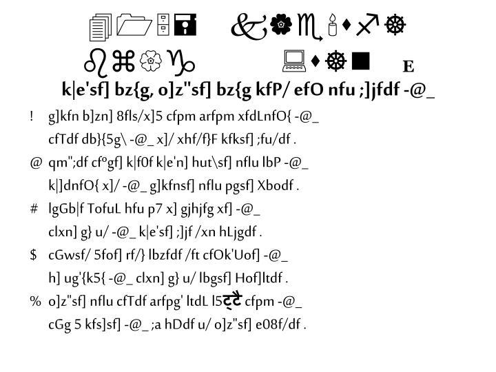 415= k|e'sf] bz{g:s]n