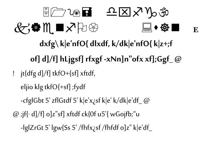 519= dxfg\ k|enfO{:s]n