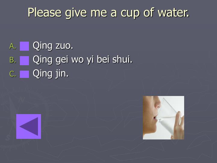 Please give me a cup of water.